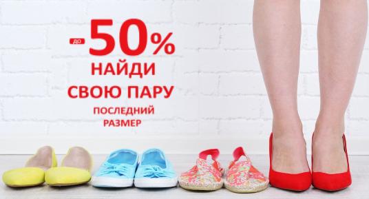 Rasprodazha_posledney_pary