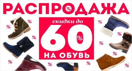 Zimnyaya_raspradazha_do_-60_