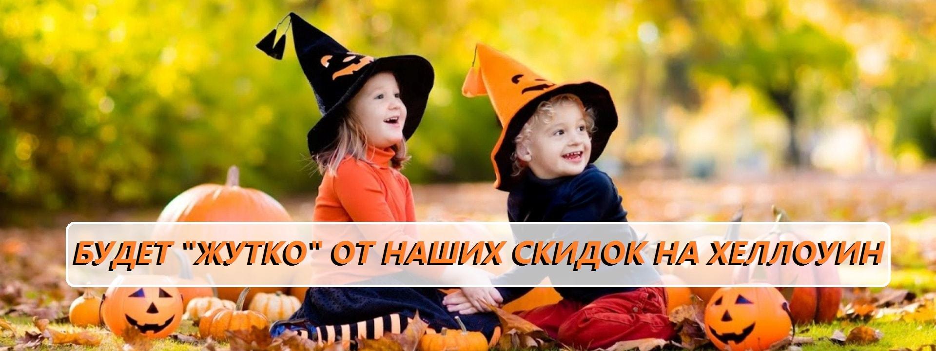 Скидки на Хеллоуин - 80%