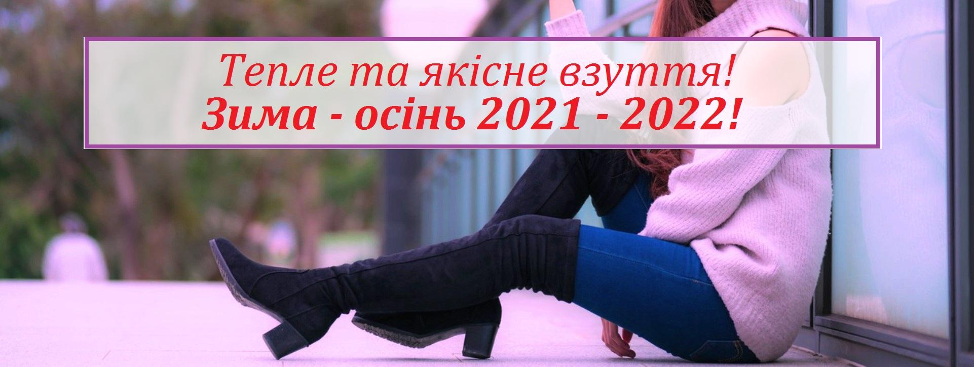 Нова колеція осіннього та зимового взуття 2021-2022 з приємними знижками!