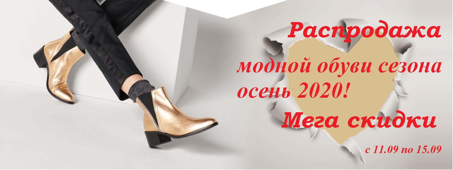 rasprodazha_obuvi_osen