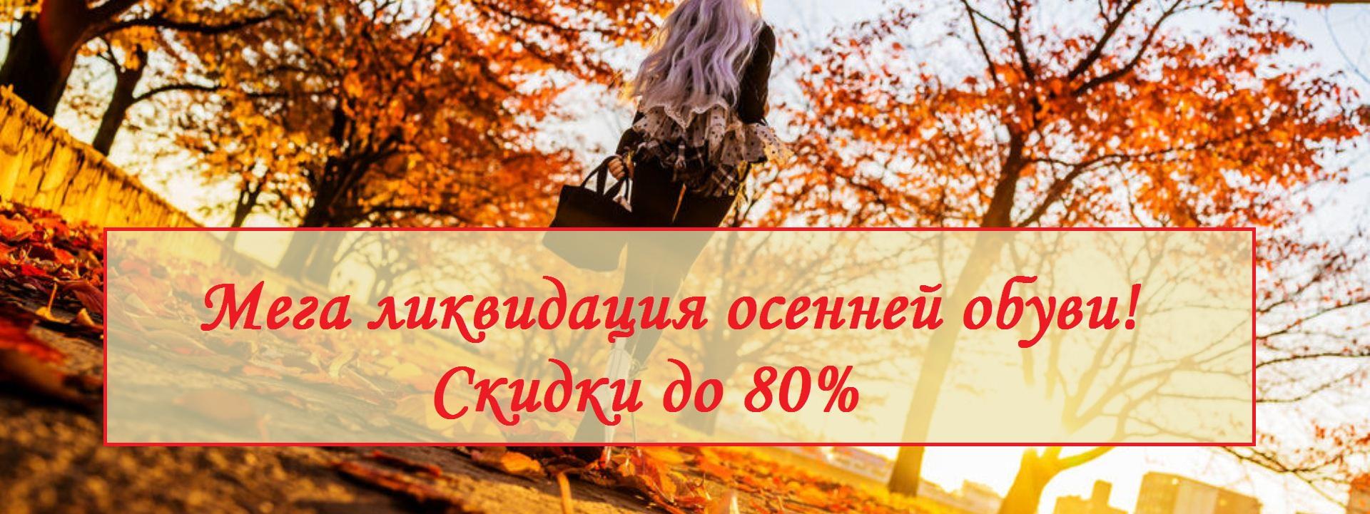 rasprodazha_osenney_obuvi
