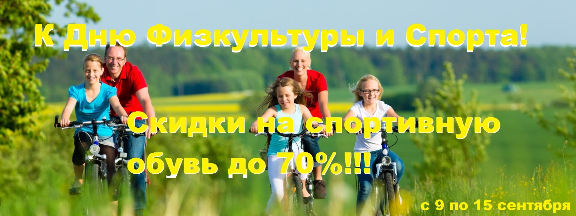 s_dnem_fizkultury_i_sporta