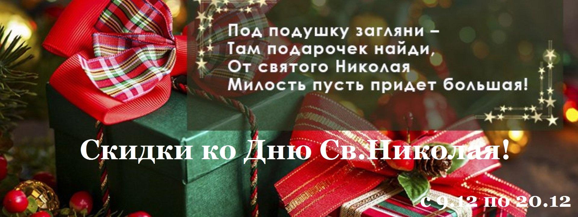 s_dnem_sv.nikolaya