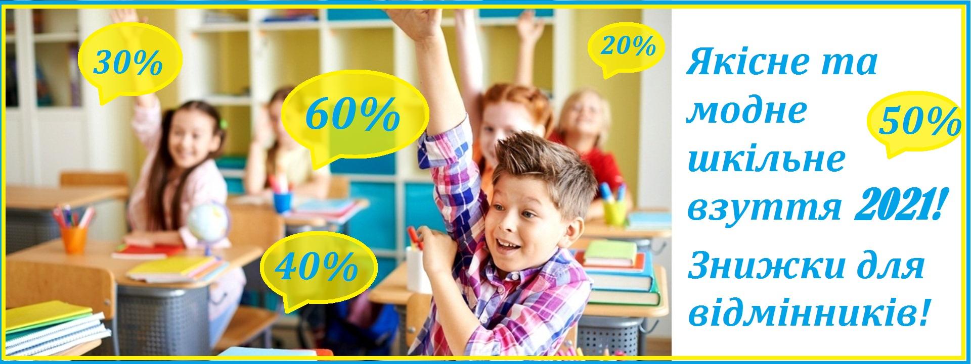 1 Вересня - нова колекція шкільного взуття зі знижками - 20% 30% 40% 50% 60% 70%