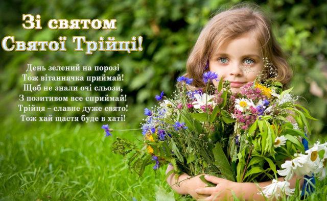 troica-pozdravleniya-4-640x394
