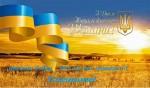 Подарки на День Независимости Украины - 10%