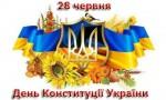 С днем Конституции Украины и Молодежи - скидки от 35%