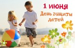 День защиты детей - 1 июня,  получи еще скидку !