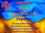 З Днем Національних Збройних сил України - додаткові знижки!