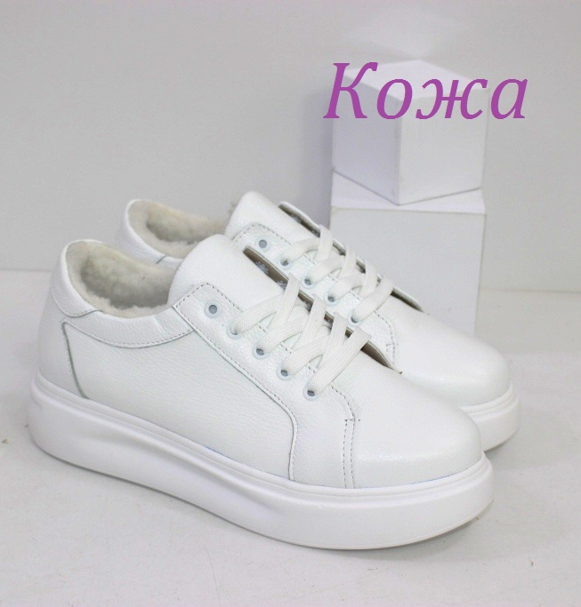 Купить зимние белые кожаные кроссовки на толстой подошве