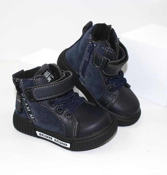 Ботинки для мальчиков A745-1 - купить детскую обувь со скидкой, заказать -  http://site-obuvi.com.ua