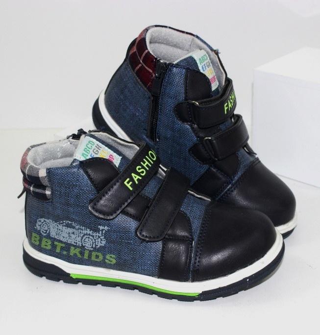 Для мальчика ботинки демисезонные - сайт обуви Городок