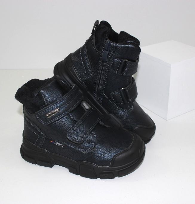 Комфортные ботинки на мальчика HY1052-7 - купить и заказать в магазин детская обувь дешево