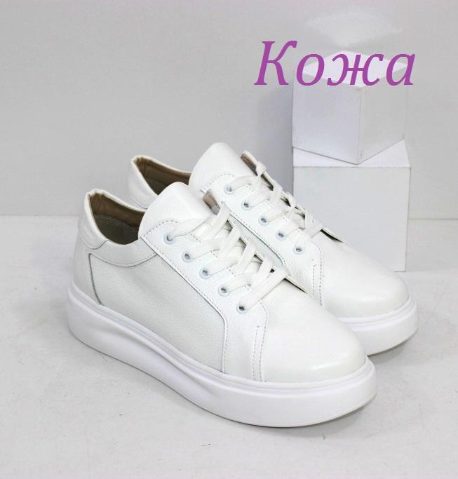 Белые кожаные кроссовки производства Украина для женщин