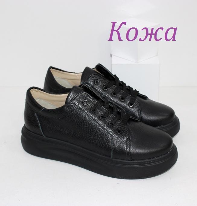 Купить кожаные черные кроссовки на толстой подошве