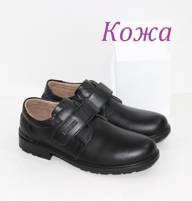 Купить недорого удобные детские кожаные туфли на мальчиков в школу