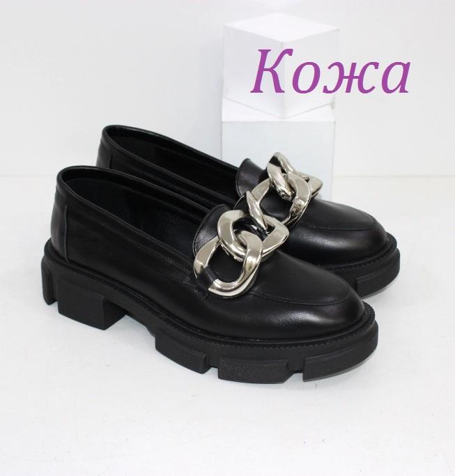 Купить кожаные женские туфли на тракторной подошве с цепью