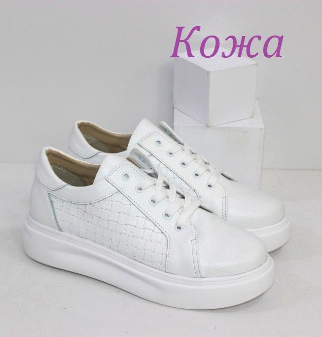Купить белые кожаные кроссовки на толстой подошве