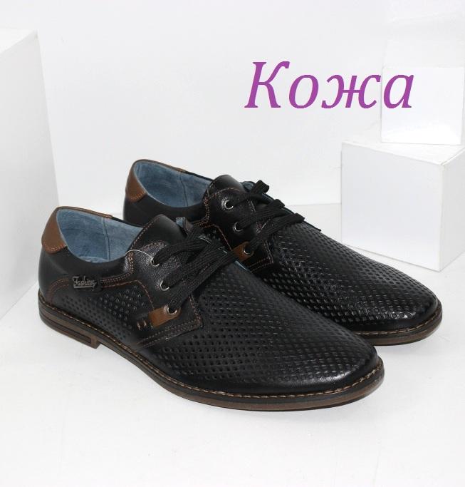 Шкіряні чоловічі літні туфлі на шнурках