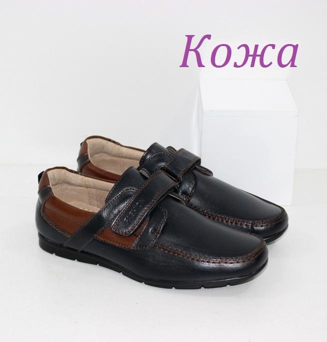 Купить недорого детские туфли из натуральной кожи на мальчика размеры 31 32 33 34 35 36