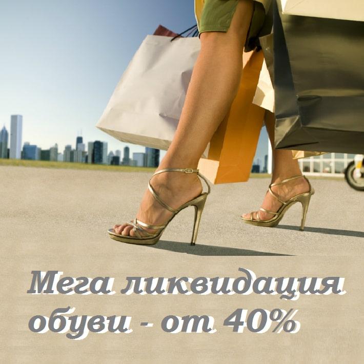 Мега ліквідація взуття від -40%