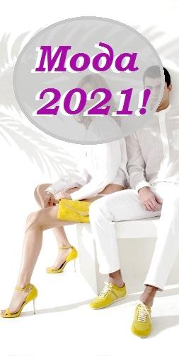 Мода 2018